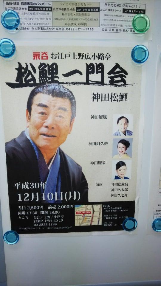 神田鯉栄のブログ記事ランキング...