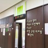 IKKOさんも行きつけの韓国で大人気のエステに行ってきた!の記事に添付されている画像