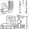 【 忘年会②】大須観音への画像
