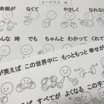 今日は手話うた2つ。高槻♪ハピネス(AI) 江坂♪これが私の生きる道(PUFFYの記事に添付されている画像