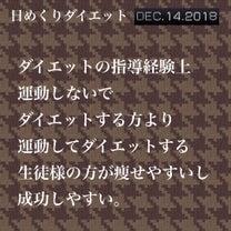 2018.12.14 日めくりダイエットの記事に添付されている画像