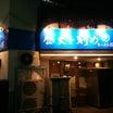 【愛知県名古屋市】名古屋でも麺マシオフ会!!〜歴史を刻め新栄店さん4回目〜