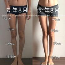 私がO脚を直した方法の記事に添付されている画像