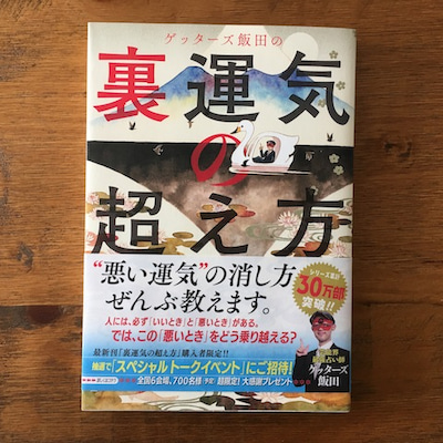 年末になってトラブルが続いたので、ゲッターズ飯田の「裏運気の超え方」も買ってみたの記事に添付されている画像