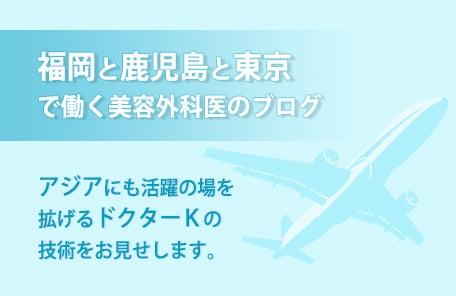 福岡と鹿児島と東京で働く美容外科医のブログ(時々B級グルメ)