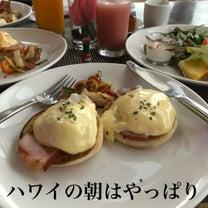 旅行中の食事って? ハワイ編の記事に添付されている画像