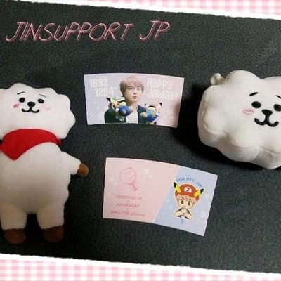 【防弾少年団】『JIN♡Birthdayプロジェクト』参加者様へ連絡ですの記事に添付されている画像