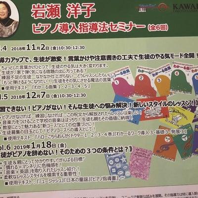 岩瀬洋子先生セミナー~勉強することの大切さの記事に添付されている画像