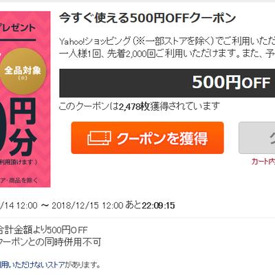500円OFFクーポンまた出てます!!ヤフープレミアム入会で500ポイントも貰えの記事に添付されている画像