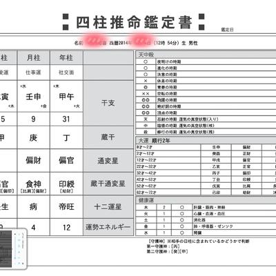 モニター鑑定予告!!の記事に添付されている画像