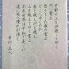 【書道教室】平成30年度作品展(日本習字硬筆展・観梅展)の審査結果が発表されましたの画像