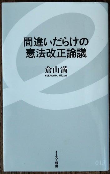 間違いだらけの憲法改正論議」読...