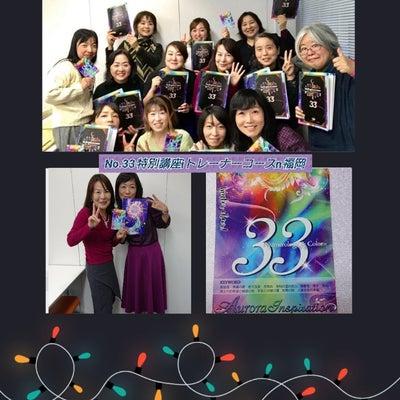 ♪数秘&カラー®️No.33オプショナルコース受講の記事に添付されている画像