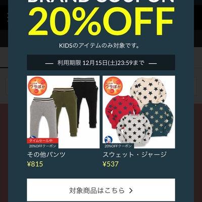 今日まで☆20%OFFでさらに安い♡西松屋のクーポン出てます♪の記事に添付されている画像