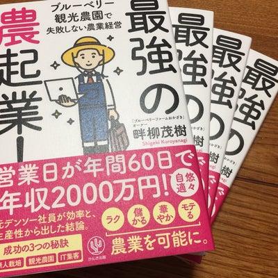 【中国語版発売】最強の農起業!の記事に添付されている画像
