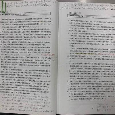都庁専門論文対策 合格者の勉強法の記事に添付されている画像