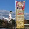 ラーメン&ギョーザEXPO 2018 in 万博公園(大阪) 第3幕の画像