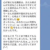 """◆泣ける( ;∀;)【募集予告】心が楽になる入門講座1月火曜コース""""の記事に添付されている画像"""