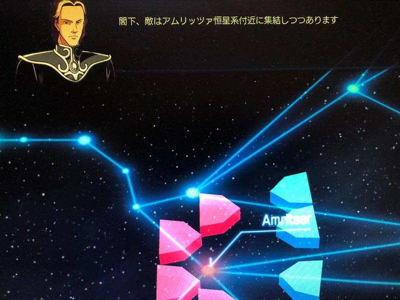 会 戦 アムリッツァ