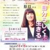 12/15(土)は姫路で講演会&ライブ。の画像