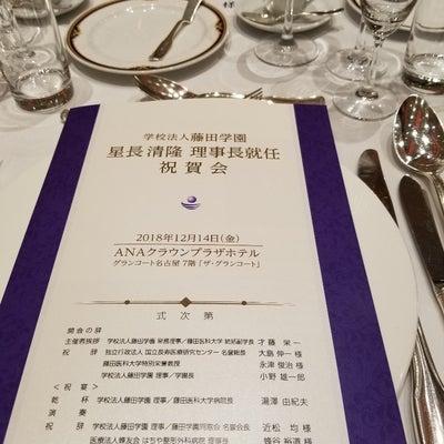 藤田医科大学☆星長理事長 就任祝賀会へ♪の記事に添付されている画像