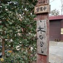 埼玉県 川口市 木ぐらしでランチ(^^♪の記事に添付されている画像