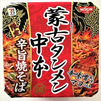 【挑戦レビュー】超痛辛を食べる!? セブンアイ限定の蒙古タンメン中本辛旨焼そばにの記事に添付されている画像