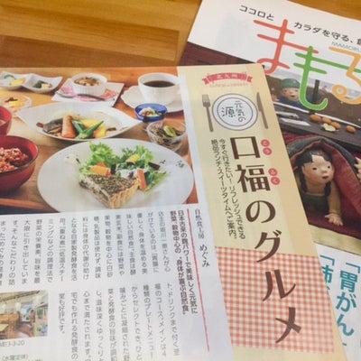 西日本産業衛生会さんのあんしん通信「まもる」ご掲載いただきましたの記事に添付されている画像