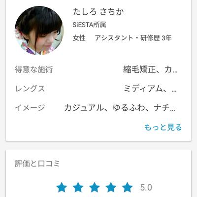 田代、、、、感激っヾ(。>﹏<。)ノの記事に添付されている画像