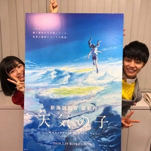 新海組『天気の子』森七菜さんと初取材の画像