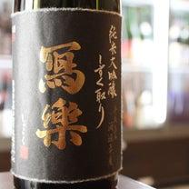 福島県 宮泉銘醸 冩樂 純米大吟醸 しずく取り 一年熟成 入荷しました!の記事に添付されている画像