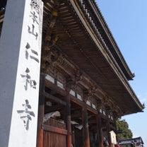 【京都】仁和寺の記事に添付されている画像