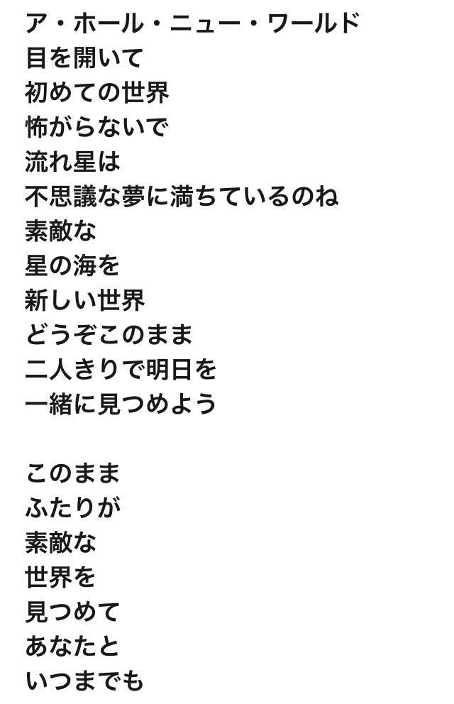 ア ホール ニュー ワールド 日本 語