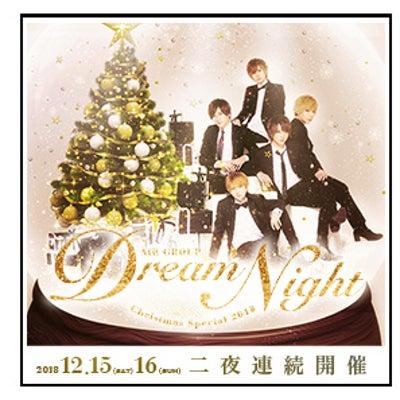 DreamNight2018 開催するよ~の記事に添付されている画像