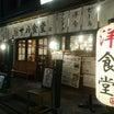 最近家族でヘビロテな安くて美味しい洋食居酒屋 本町 サル食堂