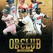 日本プロ野球OBクラ…