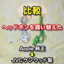 iPod純正ヘッドホンとサードパーティー製を比較の記事に添付されている画像