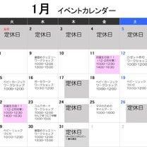◆1月イベントスケジュール◆キッズスペース+アトリエ  nicofulの記事に添付されている画像