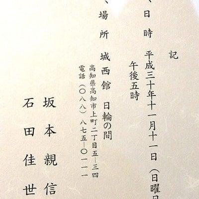 坂本・石田家 披露宴【其の壱】の記事に添付されている画像