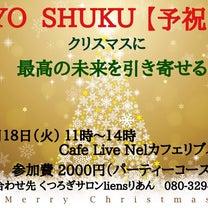 【YO SHUKU予祝】の記事に添付されている画像
