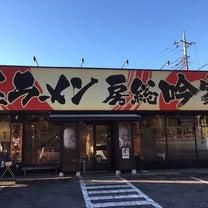 横浜家系ラーメン吟家からの忘年会の記事に添付されている画像