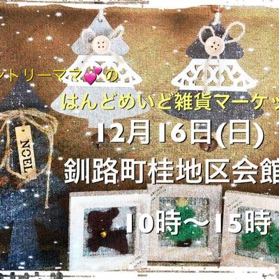 ☆明日は今年最後のイベントです(*^^*)の記事に添付されている画像