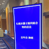 札幌弁護士組合特約店の画像