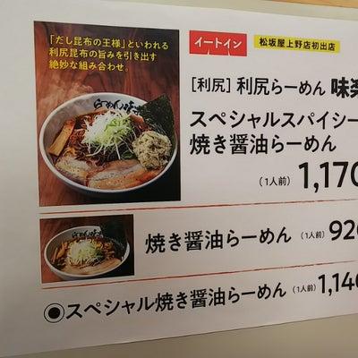 北海道物産展の記事に添付されている画像