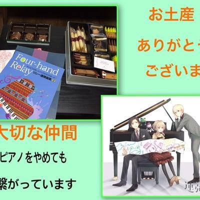 宝塚市ピアノ教室◆OB.OG ありがとうございますの記事に添付されている画像
