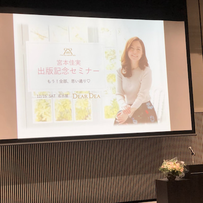 宮本佳実さん出版記念セミナー@名古屋 参加レポの記事に添付されている画像