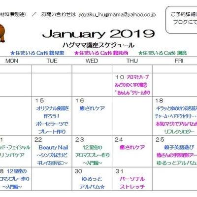 ★★1月のハグママ講座スケジュールとご予約★★の記事に添付されている画像