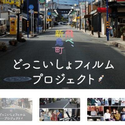 町おこし映画 『新鳥町どっこいしょフィルムプロジェクト』の記事に添付されている画像