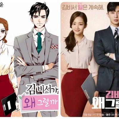 韓国ドラマ『キム秘書は、なぜそうか?』の記事に添付されている画像