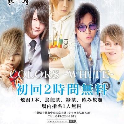 COLORS~WHITE~定休日!!の記事に添付されている画像